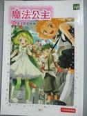 【書寶二手書T1/兒童文學_JFA】魔法公主13-女王的初戀情人_成田覺子