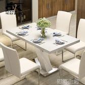 創意餐桌椅組合6人現代簡約長方形飯桌小戶型家用北歐餐桌子 初語生活igo