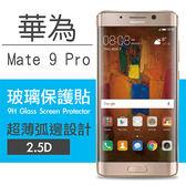 【00199】 [HUAWEI Mate 9 Pro] 9H鋼化玻璃保護貼 弧邊透明設計 0.26mm 2.5D