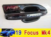 福特 19年 FOCUS MK4 專用 ABS 水轉印卡夢 外把手+門碗總成 4入裝 門碗 保護蓋 保護貼 車門碗