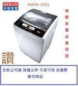 [HERAN 禾聯]10.5kg 全自動洗衣機 HWM-1031 含運費 ❁下單前先確認是否有貨