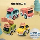 玩具車 寶寶玩具車模型兒童慣性小汽車卡通滑行迷你小車1-3周歲益智玩具【八折搶購】