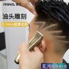 理髮器 油頭推剪雕刻電推剪推子家用剃頭髮光頭神器專業髮廊用 星河光年