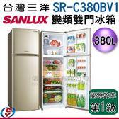 【信源】380公升 SANLUX台灣三洋變頻雙門電冰箱 SR-C380BV1
