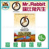 寵物FUN城市│加拿大Mr.Rabbit瑞比兔先生 高級苜蓿草 15oz(425g) RB005 兔子飼料 牧草