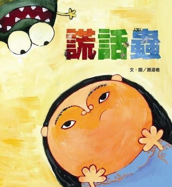 【 信誼】謊話蟲←親子共讀 親子繪本 故事書 圖畫書 團購 批發 繪本館
