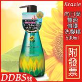 向日葵豐盈修護洗髮乳 500ml 日本製 Kracie 葵緹亞 HIMAWARI 【套套先生】洗髮精/洗髮