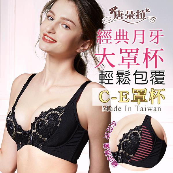 台灣製C-E大罩杯。經典月牙邊輕鬆包覆 調整機能型內衣-黑色34.36.38.40.42BC.D.E(7095)-唐朵拉