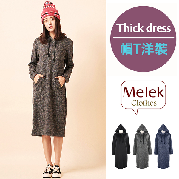 Melek 帽T (共3色) 現貨【B12171107-1301~03】女W帽T連身長版款 長版帽T/合身帽T