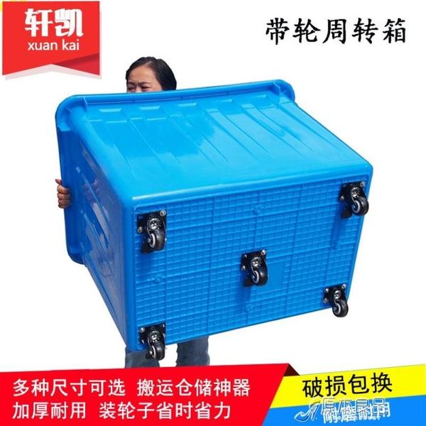 周轉箱 帶輪子塑料周轉箱長方形加厚手推車周轉筐快遞送貨框大膠箱【快速出貨】