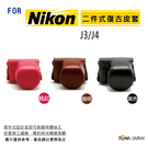 ROWA FOR NIKON ONE  J3 J4  系列專用復古皮套