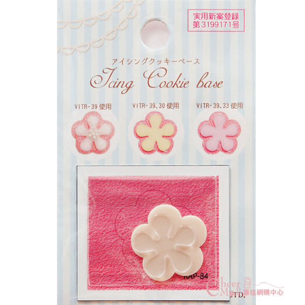 【夢幻UV水晶膠】糖霜餅乾基底(S) RICG-04-花朵