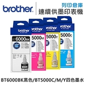 Brother 1黑3彩 BT6000BK+BT5000C+M+Y 原廠盒裝墨水 /適用 T300/T500W/T700W/T800W