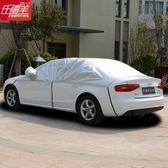 汽車半車衣半罩車用前擋風玻璃罩四季防曬隔熱遮陽檔風擋半身車罩