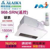 《阿拉斯加》浴室暖風乾燥機 968SRN (碳素燈管加熱-遙控型) 遠紅外線暖風乾燥機/ 110V