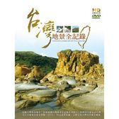 【豪客】台灣地景全記錄 (8 DVD)