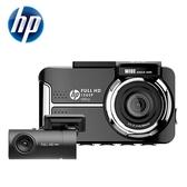 HP F880G【送32G】前後雙錄 STARVIS 星空級 感光元件 測速提示 行車記錄器