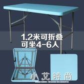 摺疊桌子簡易戶外便攜式長桌會議培訓活動桌擺攤長條桌家用餐桌椅 小艾時尚NMS