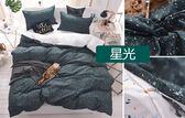 床上用品四件套1.8m床雙人床單被套1.2m學生宿舍單人床三件套被罩優樂居生活館