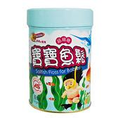 Mom's Kitchen媽媽的廚房-寶寶魚鬆(原味)(罐)[衛立兒生活館]