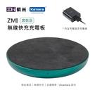 無線快充  ZMI紫米 充電器套裝(WTX11) 附線/充電器