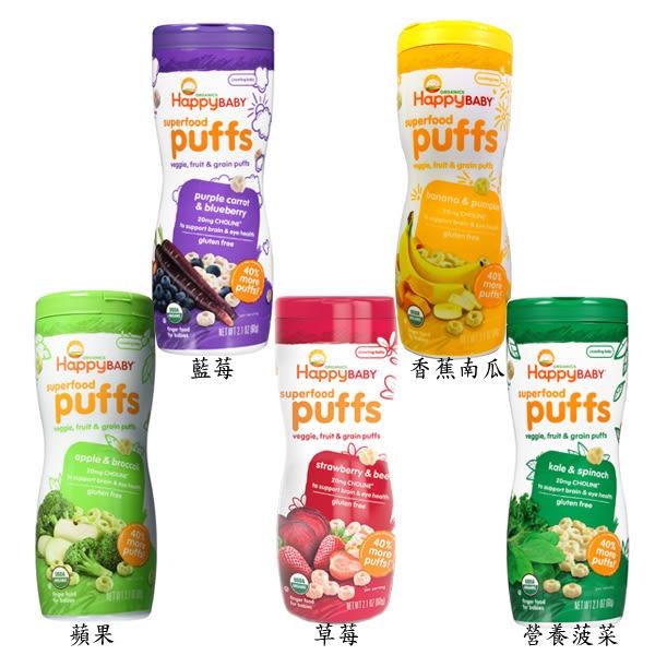 【美國代購 特價新品】Happy Baby Organic Puffs 寶寶有機泡芙餅乾