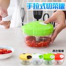 手拉式碎菜器 切菜器 碎肉機 多功能 免插電 切蒜 蒜泥機 絞餡機 絞肉機 食物調理機 手動 攪拌