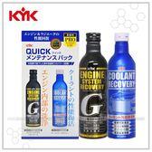 【愛車族購物網】KYK古河 63-017汽油添加劑+ 63-090水箱保護劑 性能回復提升劑保養組合 PRO級
