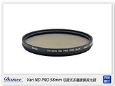 Daisee DMC SLIM Variable ND2-ND400 PRO 58mm 可調 可調式 多層鍍膜 減光鏡 58