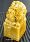 頂級新疆黃玉精雕神龍踩珠(四)廟章《半手工噴砂》2.4吋,高約15.5公分,單章。傳家手工印章