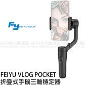 FEIYU 飛宇 VLOG Pocket 折疊式三軸手機穩定器 幻夜黑 (24期0利率 免運 先創公司貨) 黑色 手持穩定器