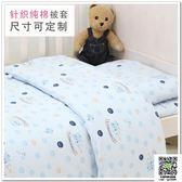 定做針織純棉兒童寶寶被套1.2m1.5米單件新生兒嬰兒全棉被罩訂制 小宅女