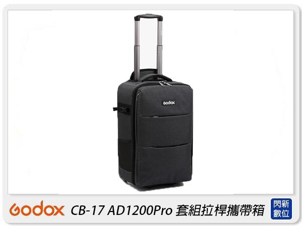 GODOX 神牛 CB-17 Hybrid 複合式攝影拉桿箱 可後背 行李箱 燈箱(CB17,公司貨)可放15吋筆電