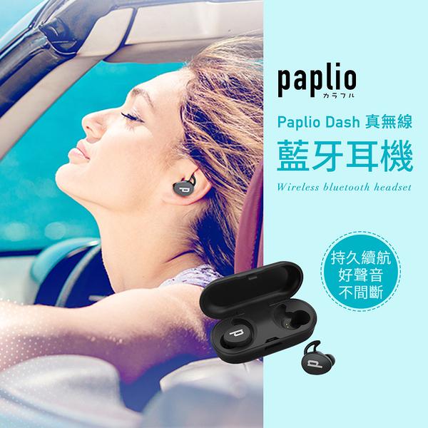 Paplio Dash 真無線藍牙耳機 真無線 運動耳機 無線耳機 TWS 藍牙5.0 iPhone 安卓 通用
