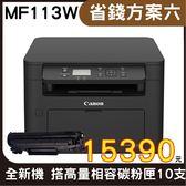 【搭相容CRG-047十支 ↘15390元】Canon imageCLASS MF113w 無線黑白雷射複合機
