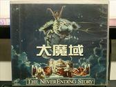 影音專賣店-V02-039-正版VCD【大魔域】-