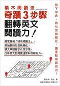 積木閱讀法 奇蹟3步驟 翻轉英文閱讀力!