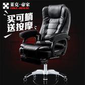 電腦椅 萊克帝家電腦椅家用辦公椅可躺老板椅升降轉椅按摩擱腳午休座椅子T