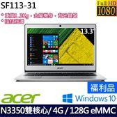【福利品】Acer Swift 1 SF113-31-C035 13.3吋Intel四核SSD效能輕薄時尚筆電 (銀)