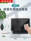 清潔套裝 綠巨能電腦清潔套裝筆記本屏幕清潔劑鍵盤清理工具airpods耳機清洗灰塵手機 薇薇