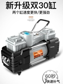 佳藝田車載充氣泵雙缸12V高壓便攜式小轎車大功率汽車用打氣泵筒 NMS小明同學