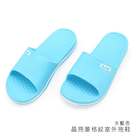 【333家居鞋館】Fun Plus+ 晶亮菱格紋室外拖鞋-水藍色