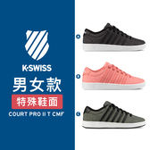 K-SWISS Court Pro II T CMF 休閒運動鞋-男女任選