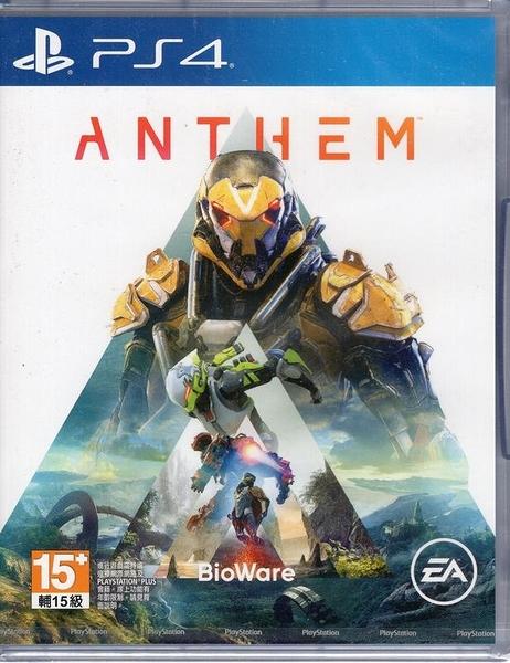 現貨中PS4遊戲 冒險聖歌 Anthem 中文亞版【玩樂小熊】