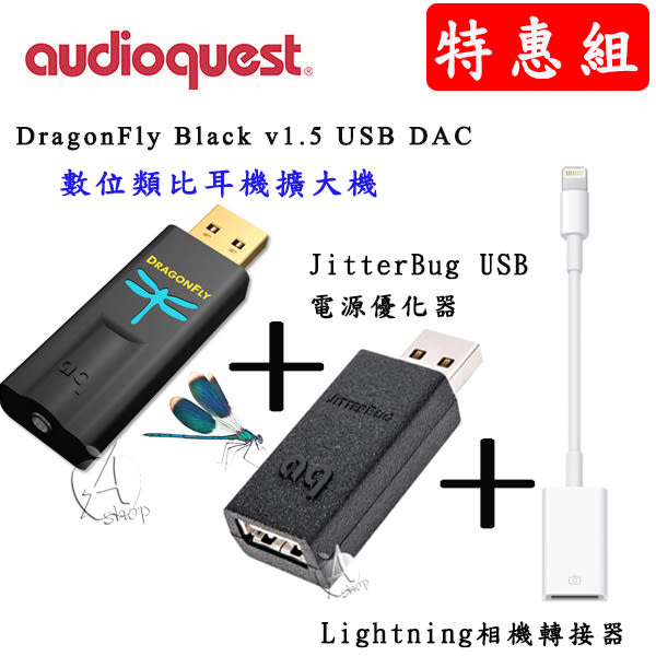 三合一【A Shop】Audioquest Dragonfly v1.5 黑色USB DAC耳機擴大機+JitterBug USB電源優化器+Lightning相機轉接器