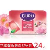 【24入裝】土耳其Duru花蜜馨香嫩白SPA皂150g
