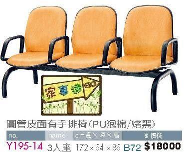 [ 家事達]台灣 【OA-Y195-14】 圓管皮面有手排椅(PU泡棉/烤黑)3人座 特價---限送中部