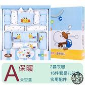 彌月禮盒組 秋冬季新生兒禮盒套裝嬰兒衣服0-3個月棉質6剛出生寶寶用品大禮包 ~黑色地帶zone