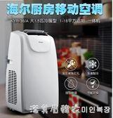 Haier/海爾KYR-36/A可行動式空調免安裝冷暖型一體機家用大1.5匹 220vigo漾美眉韓衣