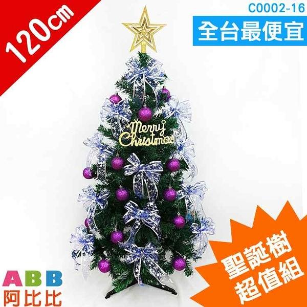 C0002-16_聖誕樹_4尺_超值組#聖誕派對佈置氣球窗貼壁貼彩條拉旗掛飾吊飾